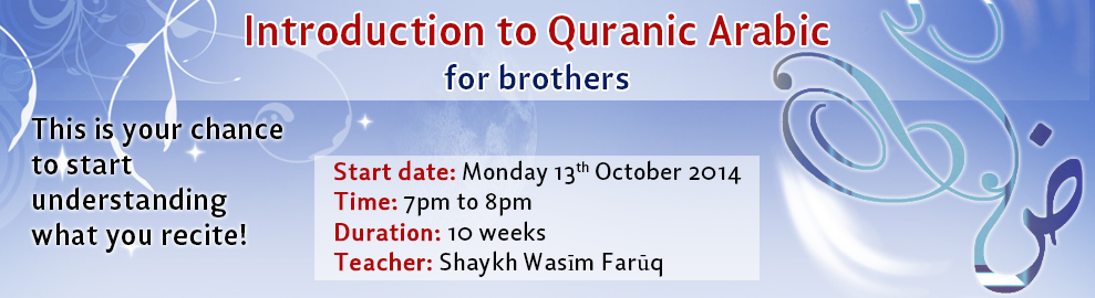 Quranic Arabic Course Brothers1