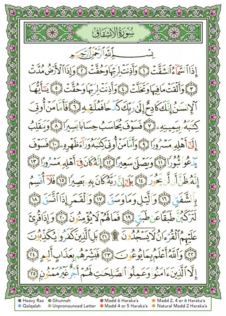 84 Inshiqaq